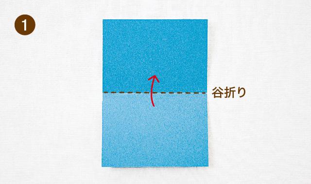 飛び出すカードの基本 段の作り方 手順①