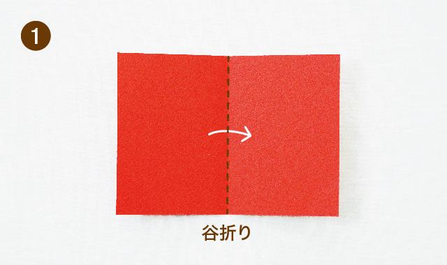 飛び出すカードの基本 V字の作り方 手順①