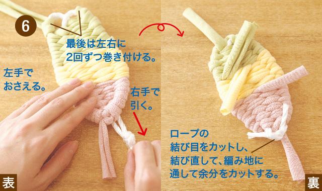 布ぞうりの編み方でリストウェイを作ってみましょう 手順⑥l