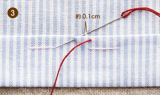 まつり縫いの手順3