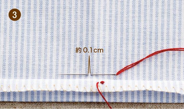 奥まつり縫いの手順3