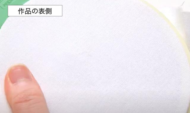 フリーステッチングニードル ループのステッチ 刺し方B:作品の表側を見ながらステッチする方法 手順①
