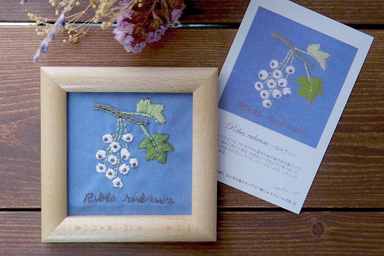初心者さんにおすすめ。暮らしに花を添える簡単刺しゅう手作りフレームキット