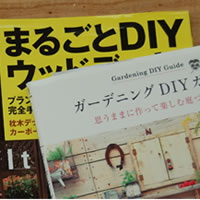 D I Y、 オススメの本。