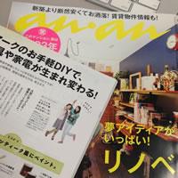 マガジンハウス『anan』 no.1859にフェリシモ女子DIY部が!