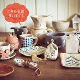 準備いらずで気軽にスタート! 陶芸作家に変身! おうちで楽しむオーブン陶芸 1年間レッスンプログラム