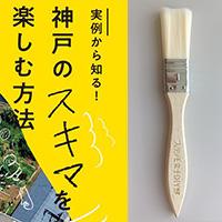 神戸すまいるネットさまのイベントで、オリジナル刷毛プレゼント!