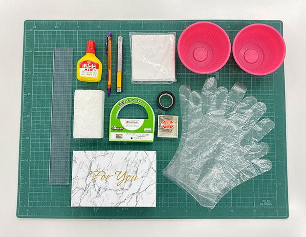 カッターナイフ、カッターマット、マスキングテープ(黒)、強力両面テープ、接着剤、小皿または空きパック、プッシュピン、ティッシュペーパー、スポンジ、定規(30㎝)、シャープペンシル、ビニール手袋を用意します