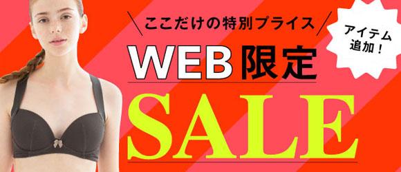 WEB限定SALE