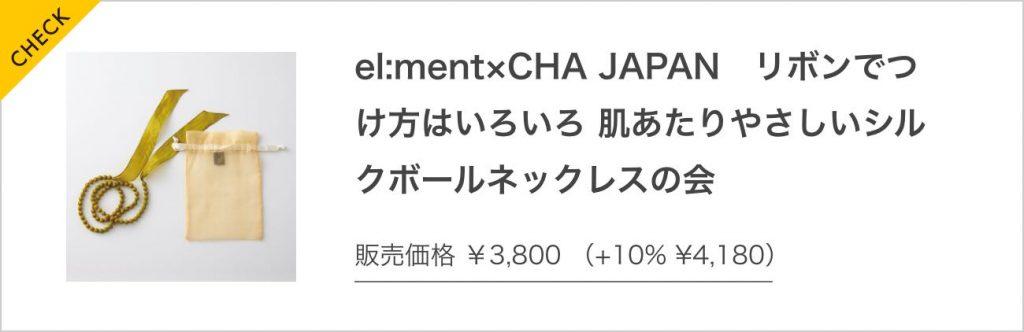 el:ment×CHA JAPAN リボンでつけ方はいろいろ 肌あたりやさしいシルクボールネックレスの会