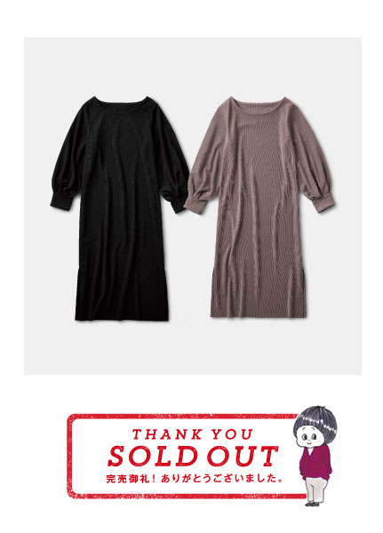 THANK YOU SOLD OUT 完売御礼! ありがとうございました。