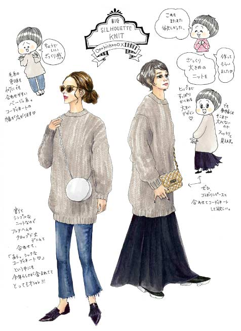 BIG SILHOUETTE KNIT