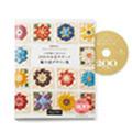 かぎ針編みで咲かせよう 200のお花モチーフ 編み図デザイン集