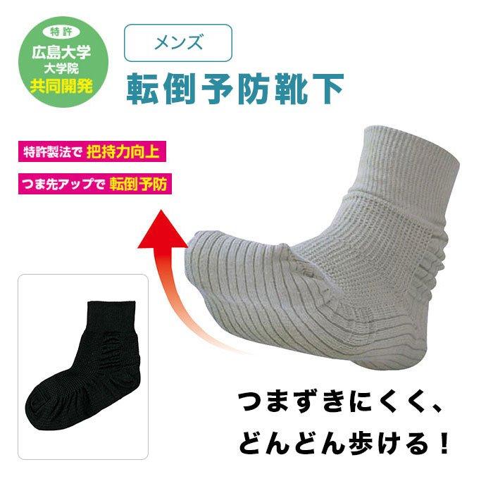 つま先アップでつまずきにくい転倒予防靴下 メンズの会