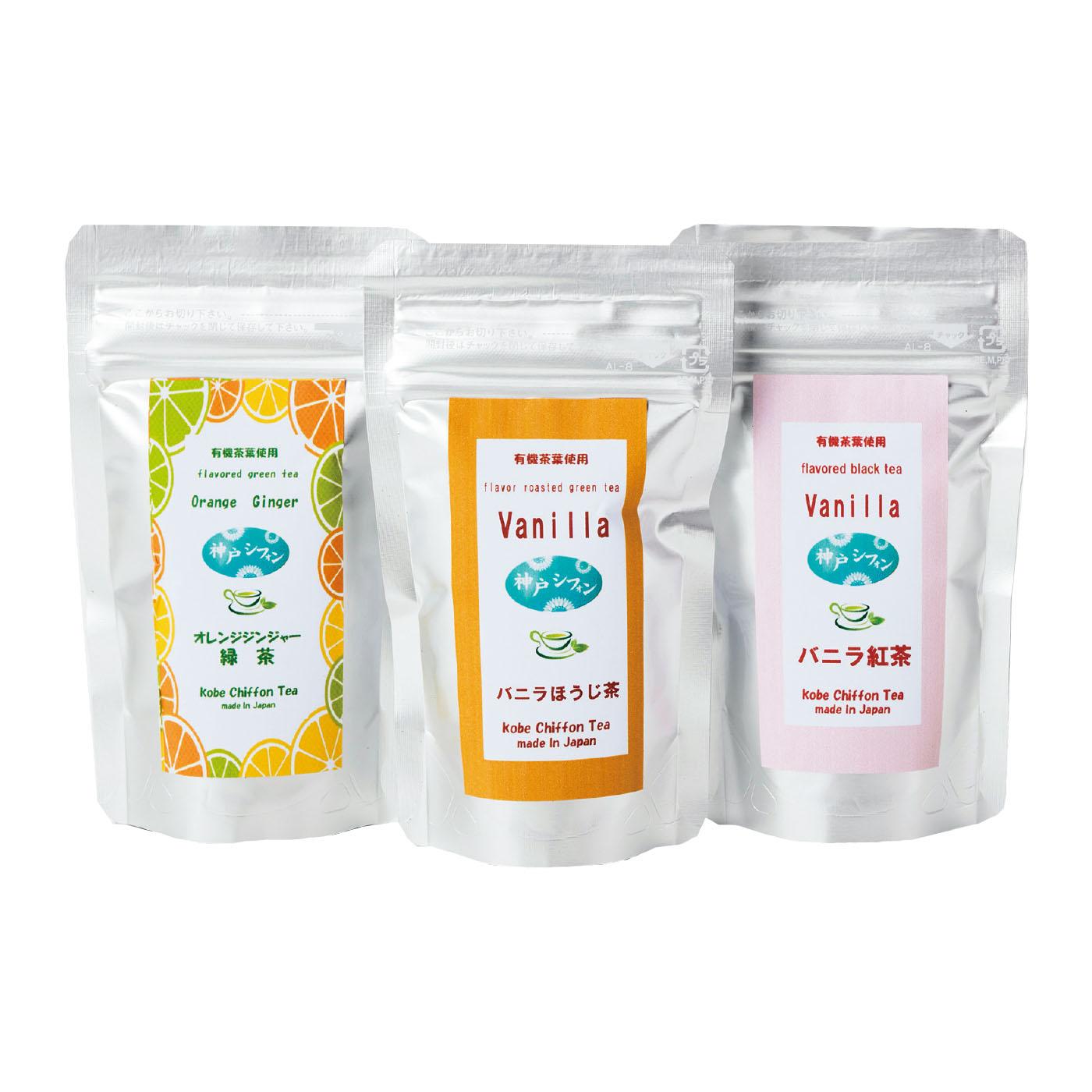 フェリシモ 神戸シフォン 香りも味も楽しめるバニラ&ジンジャーティー3種セットの会