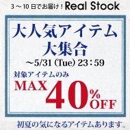 Real Stock