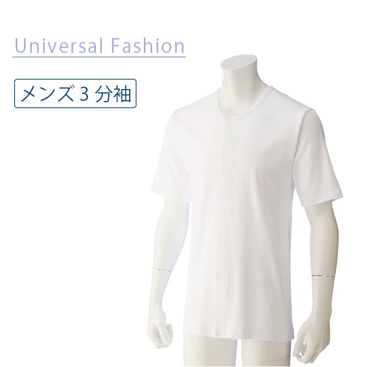 ボタンが苦手でも片手で着脱 半袖ワンタッチシャツ(2枚組み)〈メンズ〉の会