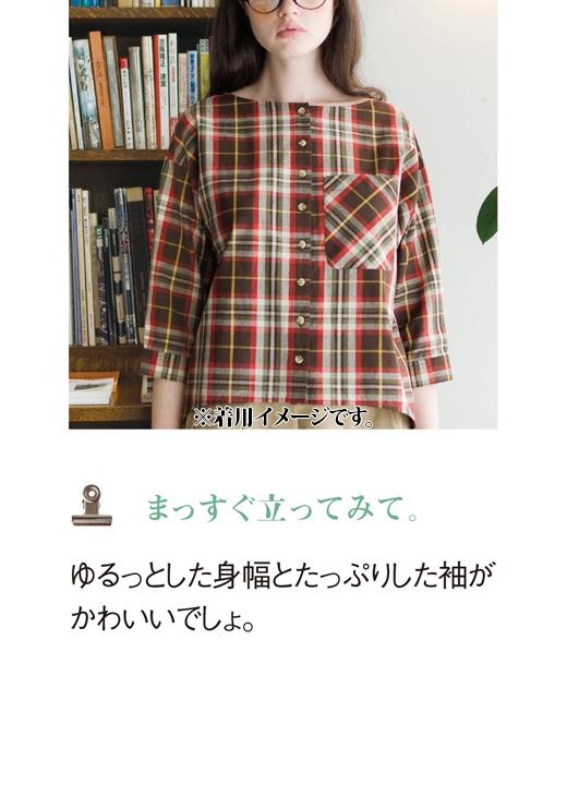 ゆるっとした身幅とたっぷりした袖がかわいいでしょ。