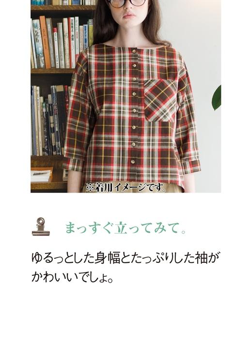 これは参考画像です。ゆるっとした身幅とたっぷりした袖がかわいいでしょ。