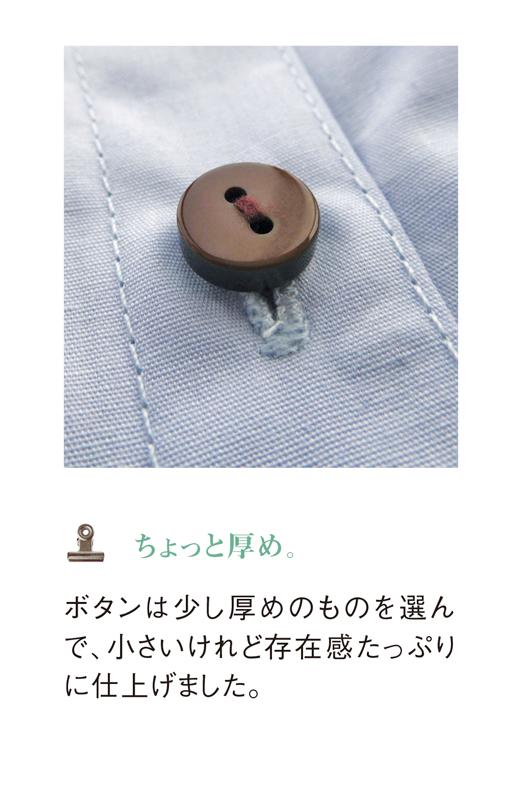 ボタンは少し厚めのものを選んで、小さいけれど存在感たっぷりに仕上げました。