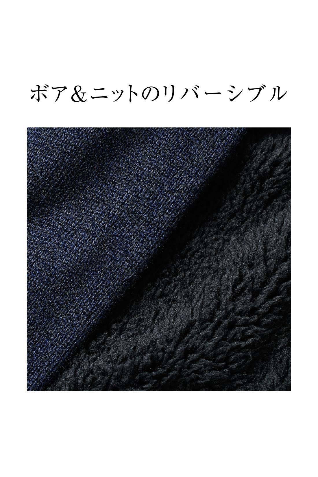 きれいめな天じく編みニットとカジュアルすぎない暖かいボアとのリバーシブル素材。ストレスフリーな着心地です。