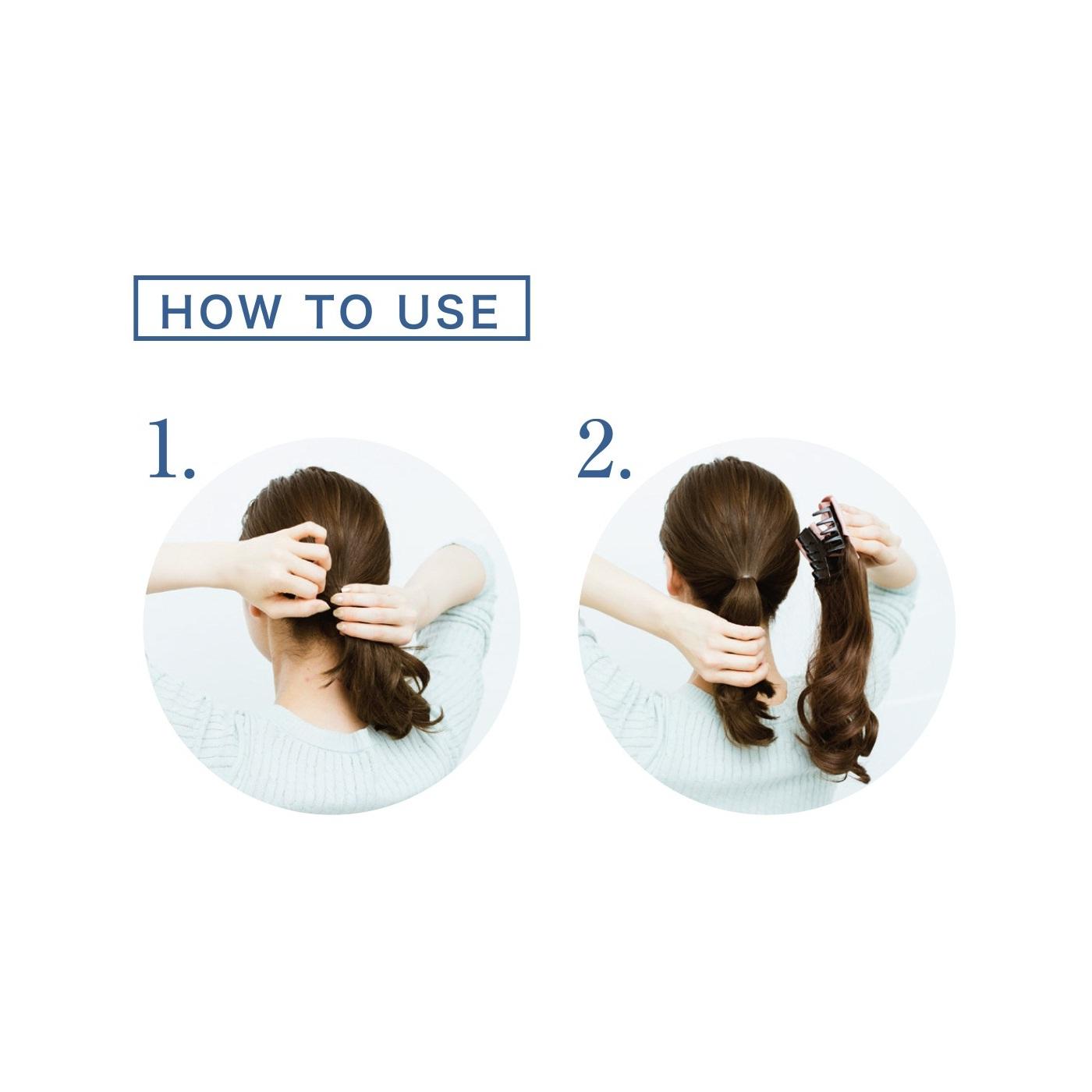 1.髪をひと束にまとめる。ボリュームやニュアンスはお好みで。 2.結び目にクリップをはさむだけ! ワンタッチで華やぎアップ。