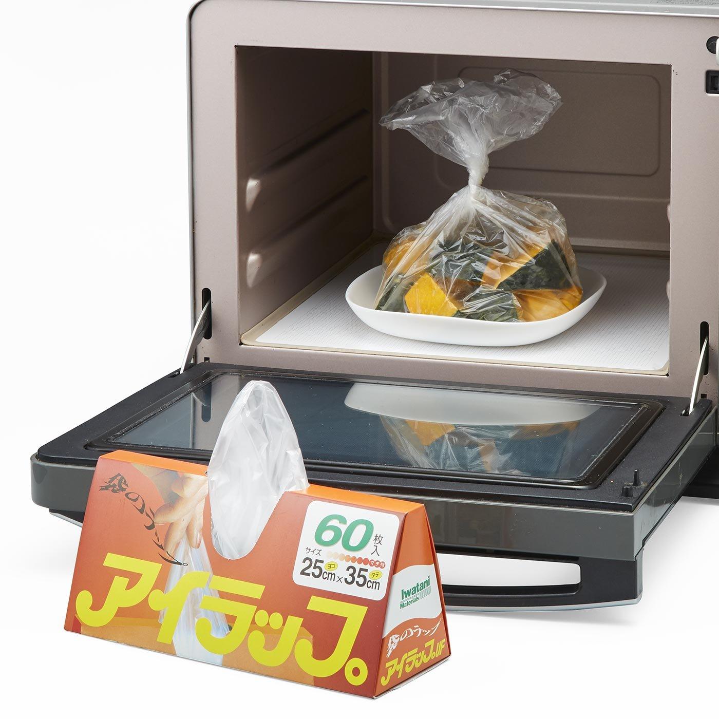 冷蔵・冷凍・レンジ・湯せんOK 時短・アウトドア・災害時にも活躍 袋のラップ「アイラップ」3箱セットの会