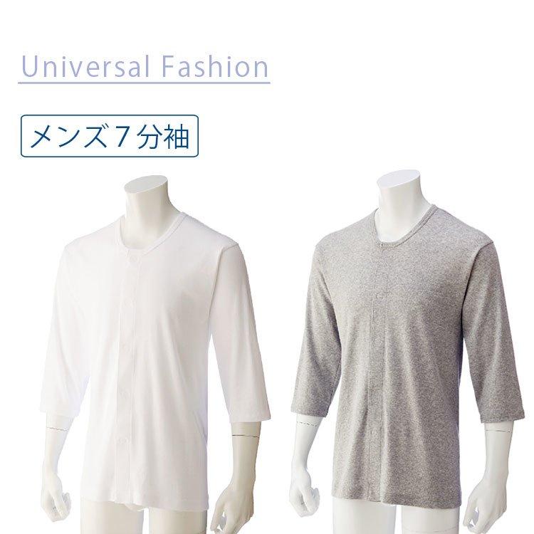 ボタンが苦手でも片手で着脱 7分袖ワンタッチシャツ(2枚組み)〈メンズ〉の会