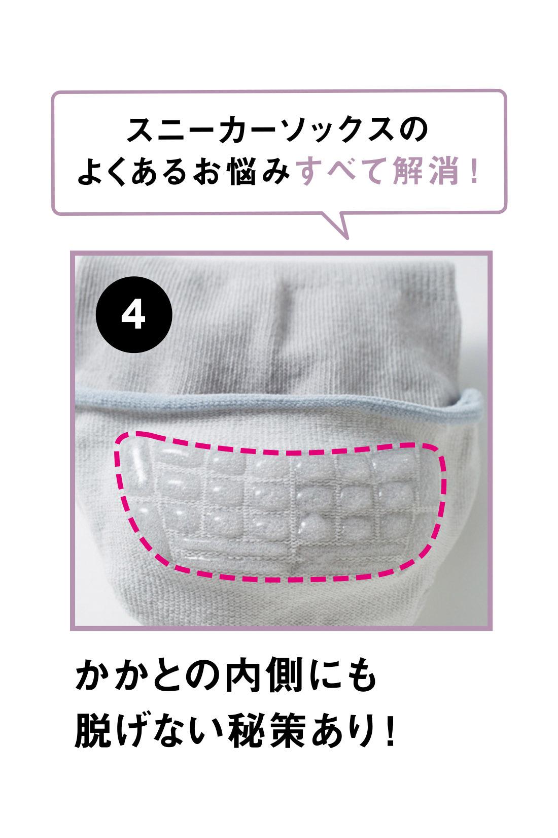 歩くうちにすぽんと脱げやすいかかと部分の内側には、凹凸のある滑り止めをしっかり付けて、徹底的にずれを防止。 ※お届けするカラーとは異なります。