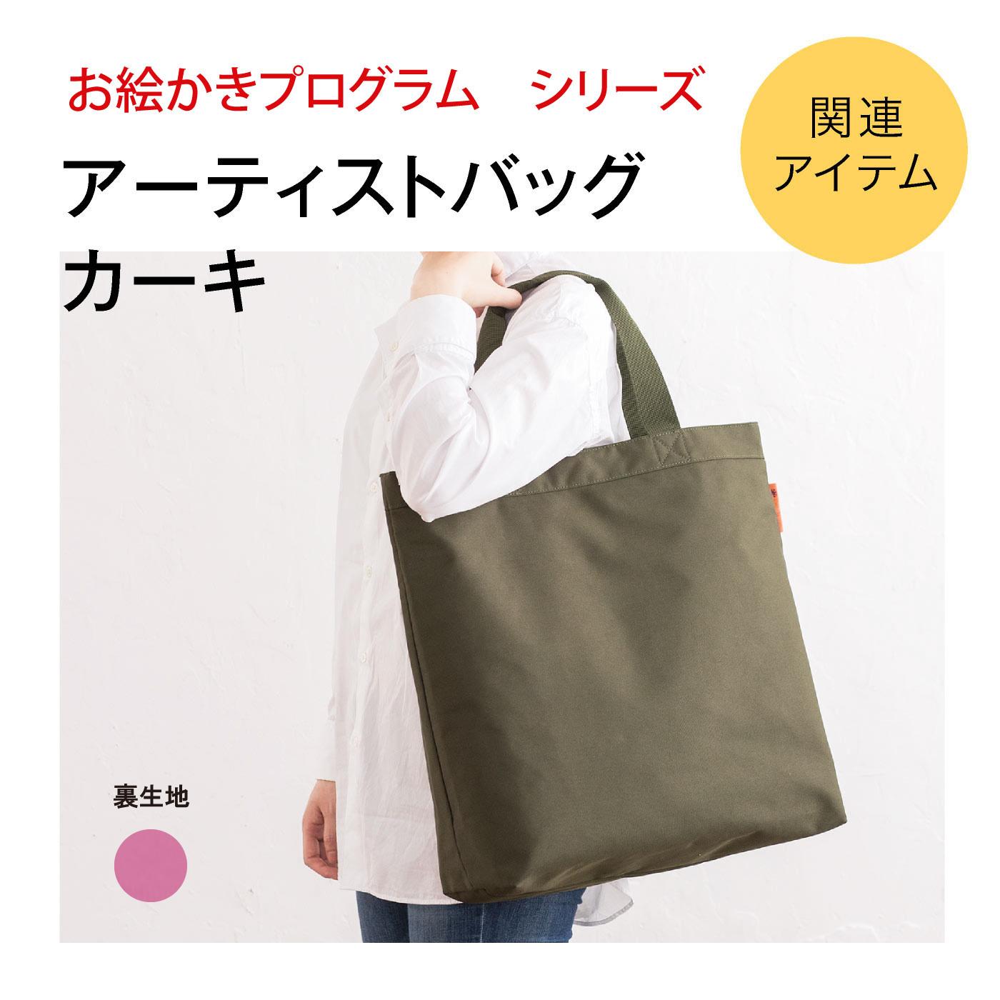 画材やスケッチブック(A3)の収納にぴったりの大きめバッグは、たっぷり入る大容量。ワークショップへの参加や、外でのスケッチにぴったりです。