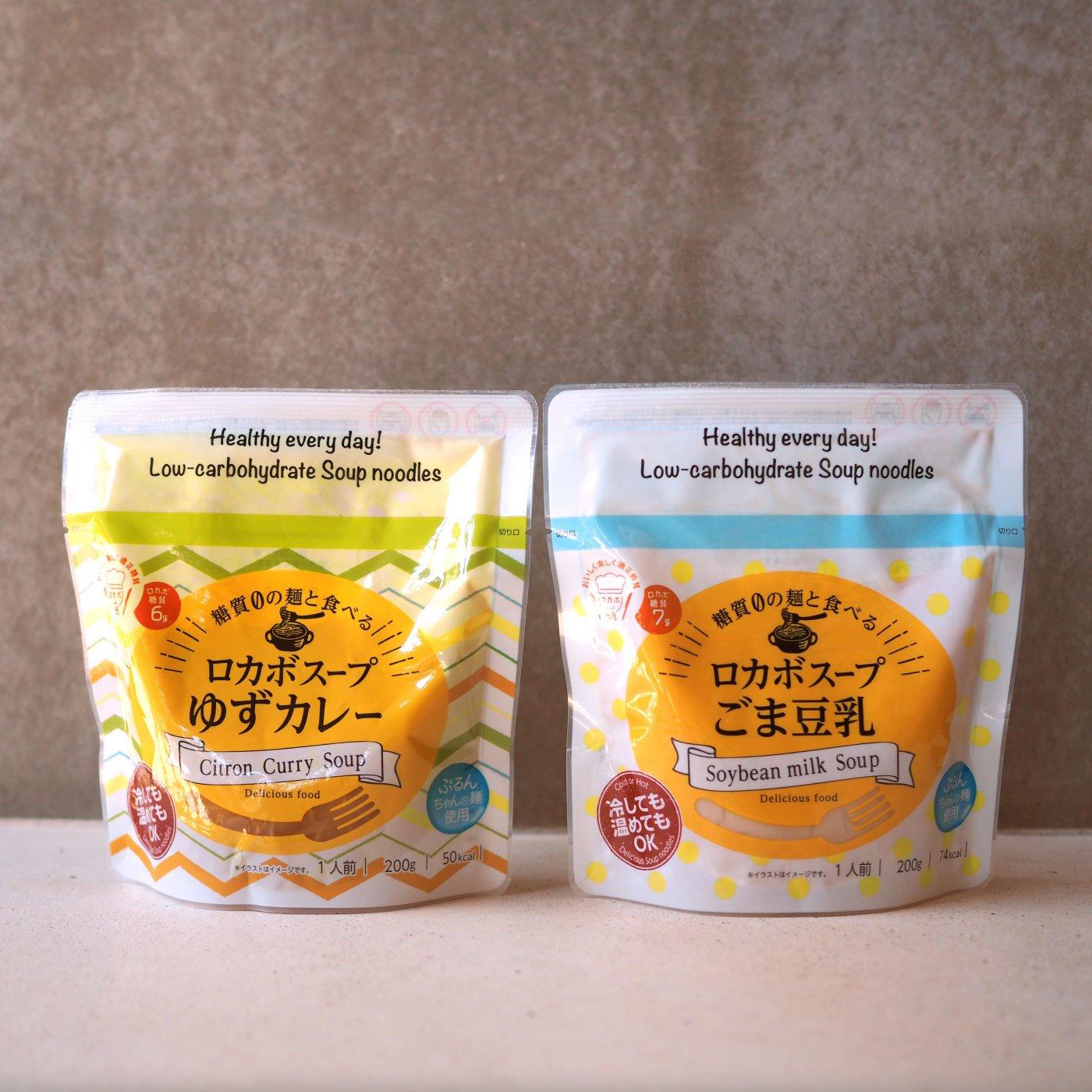 純農 糖質ゼロの麺と食べる ロカボスープセット(ゆずカレー&ごま豆乳)の会