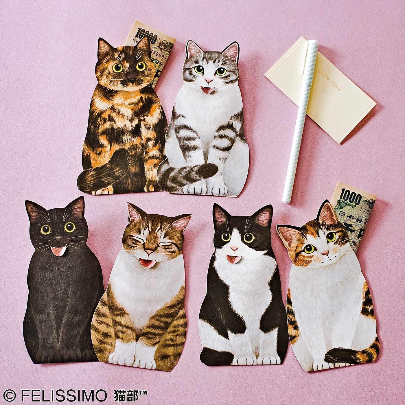 お札を入れたらペロリと閉じる 猫の舌しまい忘れポチ袋の会