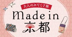 made in 京都特集