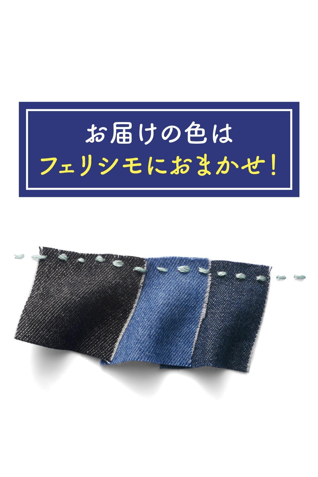 薄手で涼しい夏デニム。ブラックやネイビーなど、着こなしやすいラインナップ。色で雰囲気が変わるので、何色か持っていると便利。