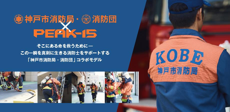 PEAK15 ボクサーショーツ 神戸市消防局コラボ/防火服 <オレンジ>