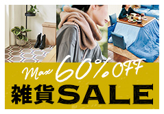 MAX60%OFF  雑貨SALE