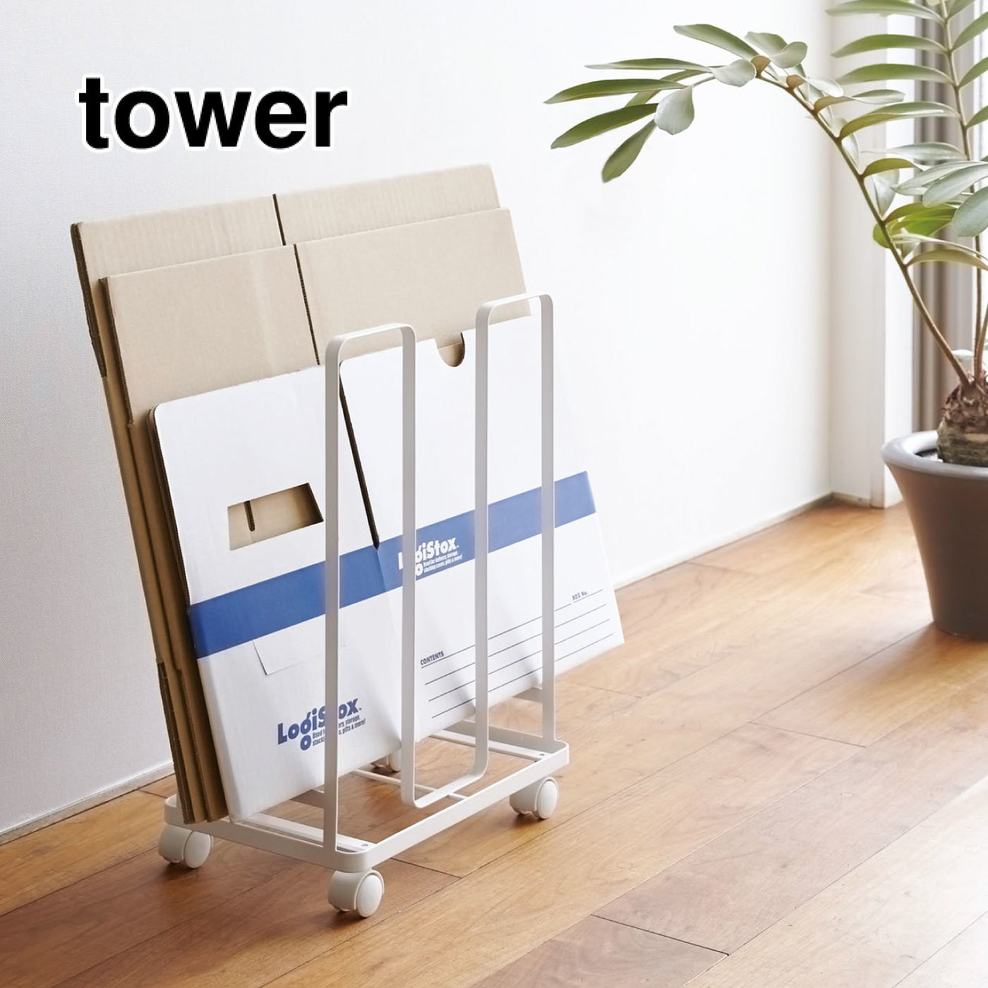 tower ダンボールストッカー