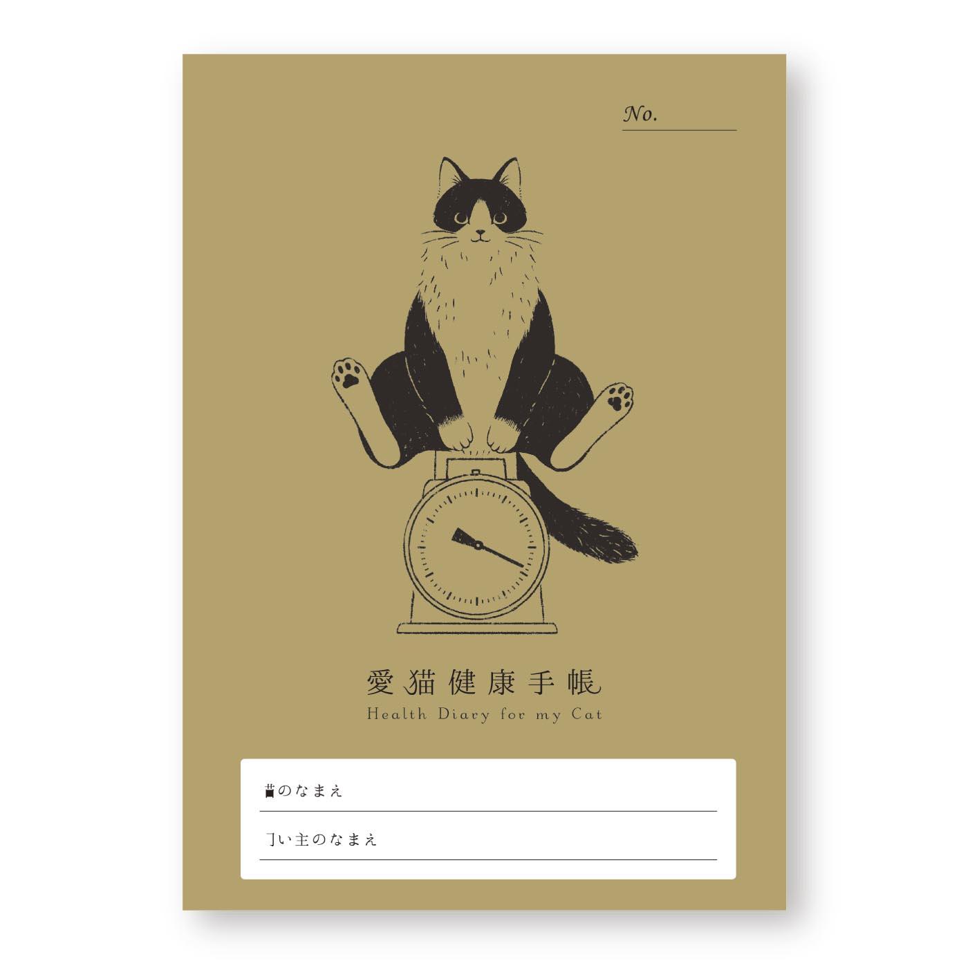猫との暮らしを楽しむ 愛猫健康手帳