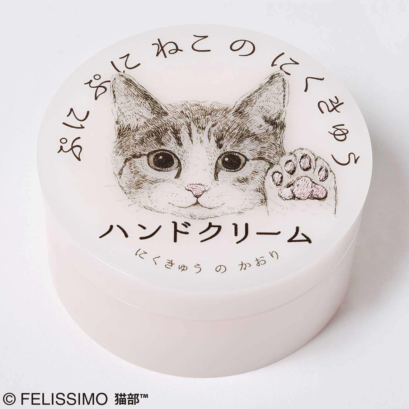 あの猫(こ)とおそろい!? プニプニ肉球の香り ハンドクリームの会