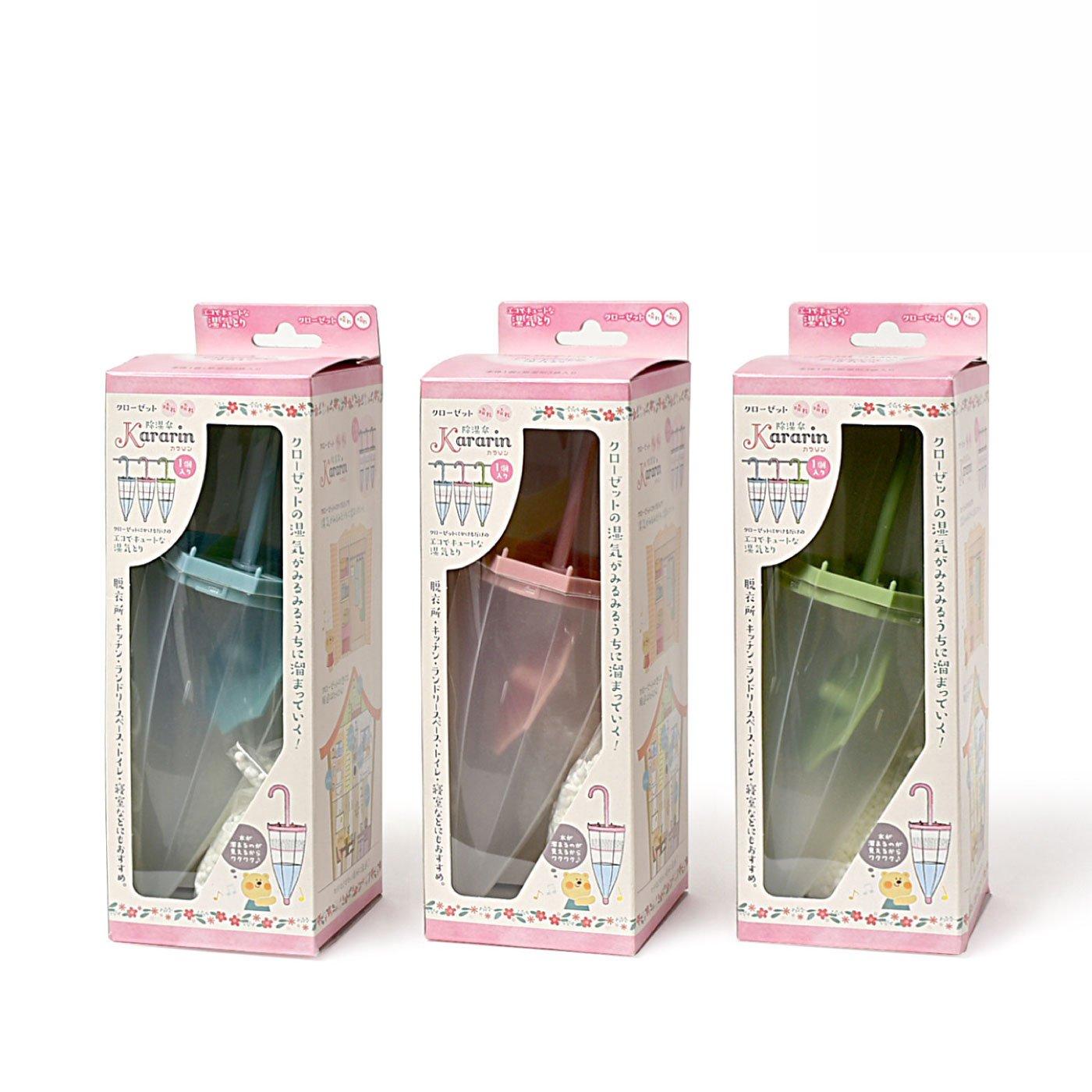 クローゼットの湿気対策 カラリン除湿傘 3色セット(ピンク・ブルー・グリーン)