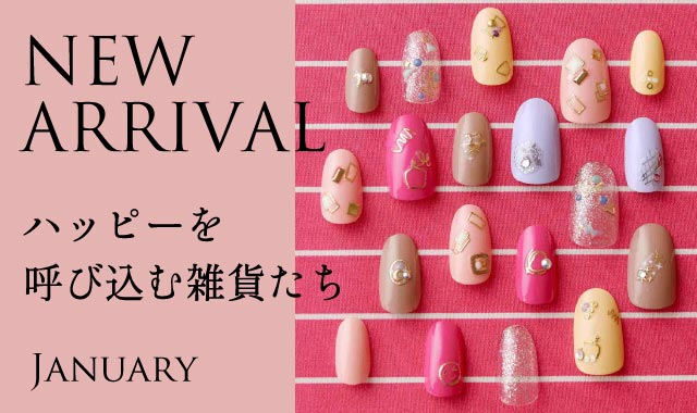 NEW ARRIVAL 1月