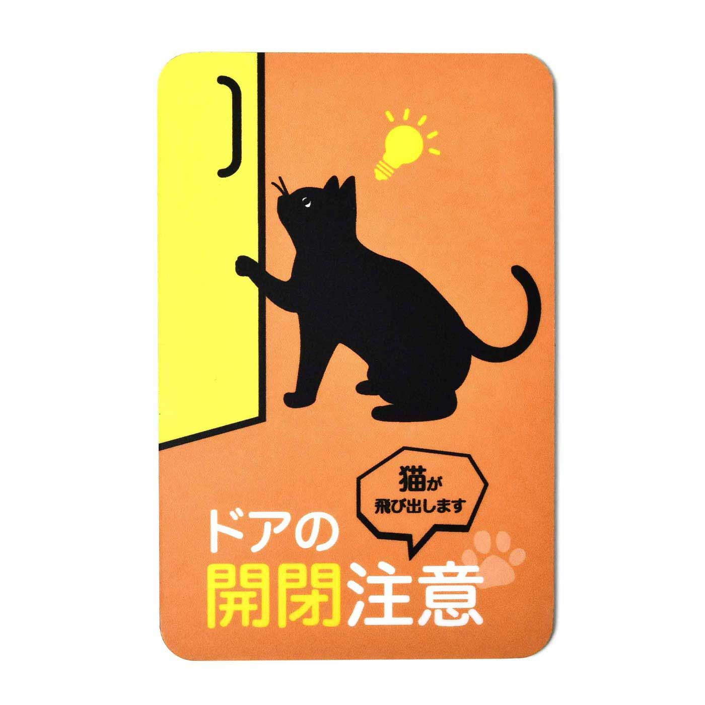 いつものお願いステッカー ドアのすき間から猫が飛び出さないように、訪問者に注意を促します。