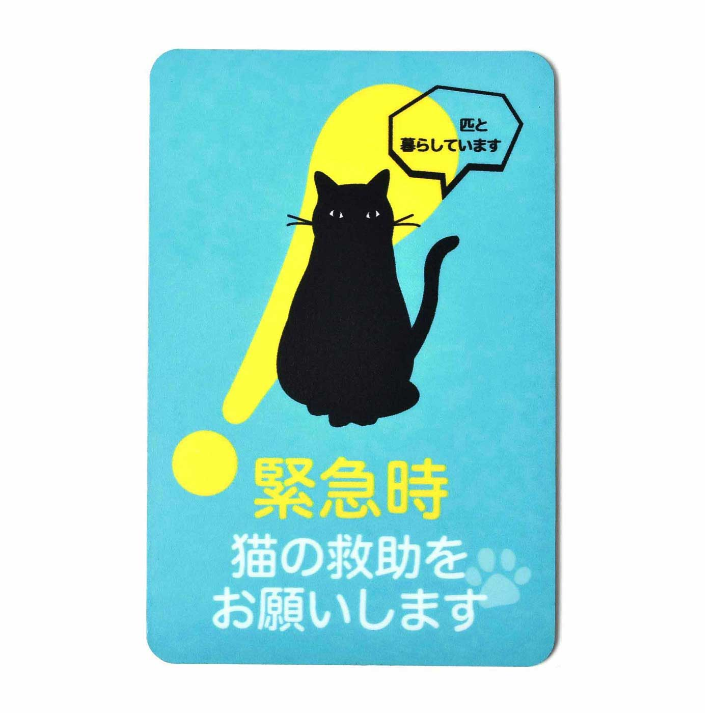 もしものお願いステッカー いざという時に助けてもらえるように、猫がいることを周囲にさりげなく伝えます。油性ペンで猫さんの数を書き込めます。
