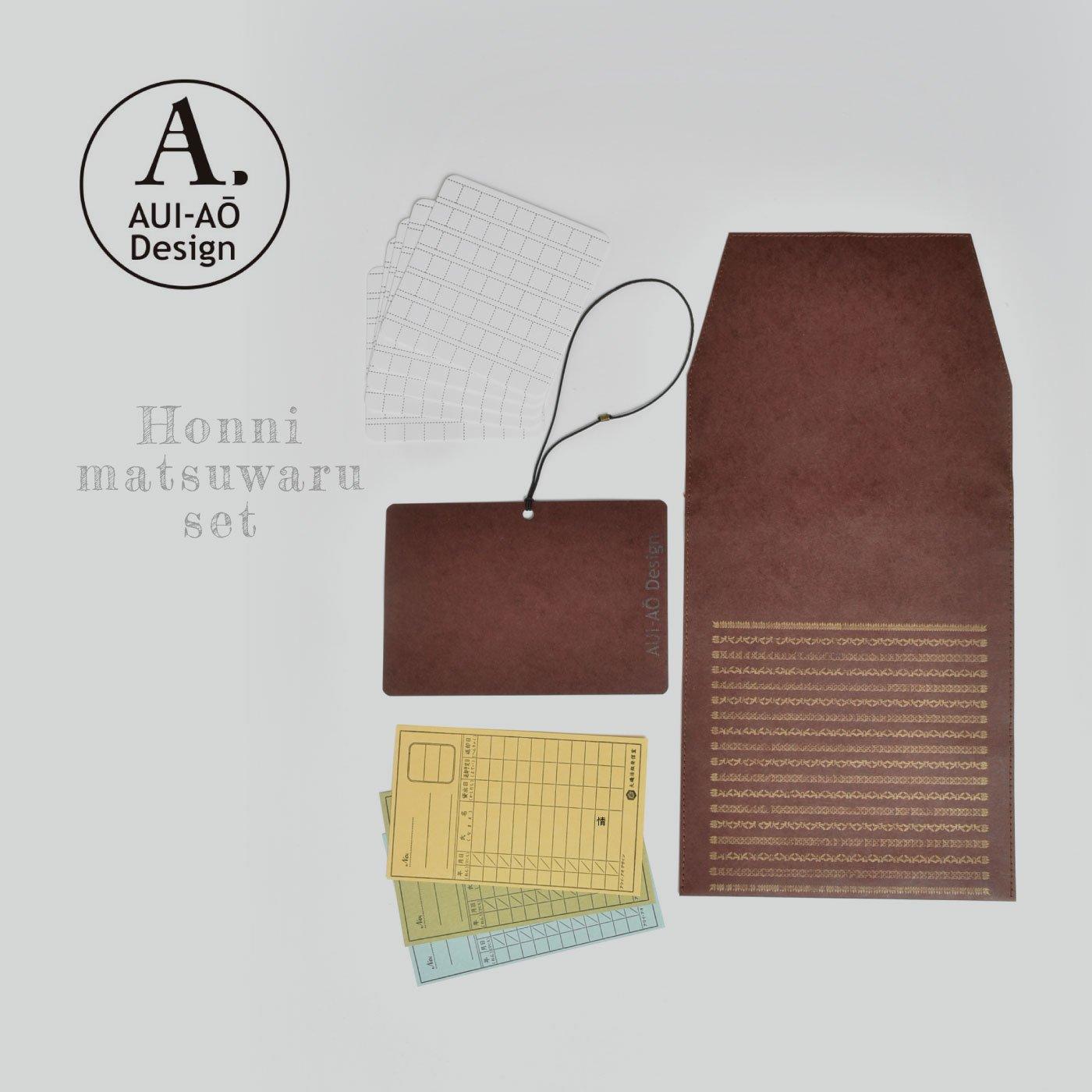 AUI-AO Design 本にまつわるセット