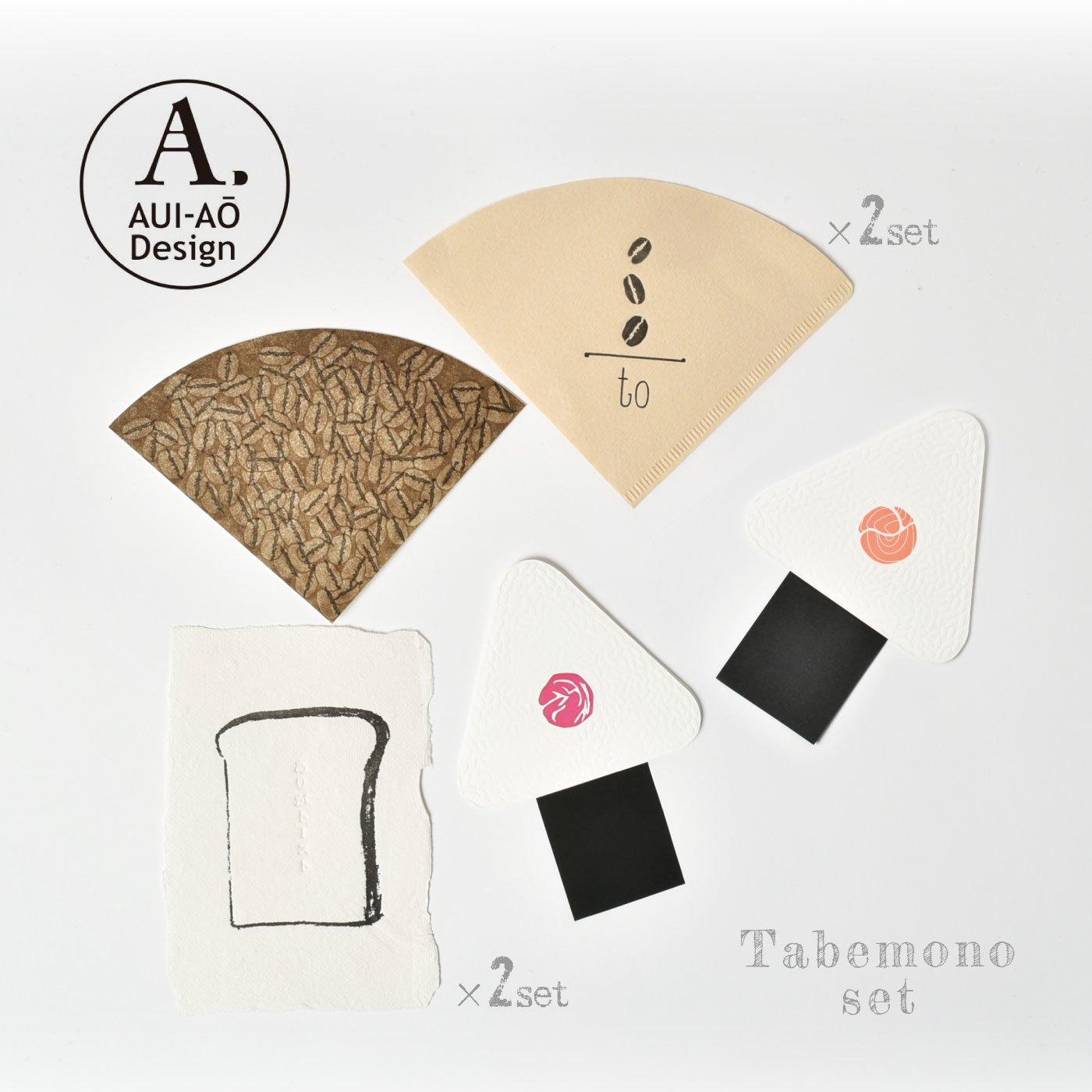 AUI-AO Design たべものセット