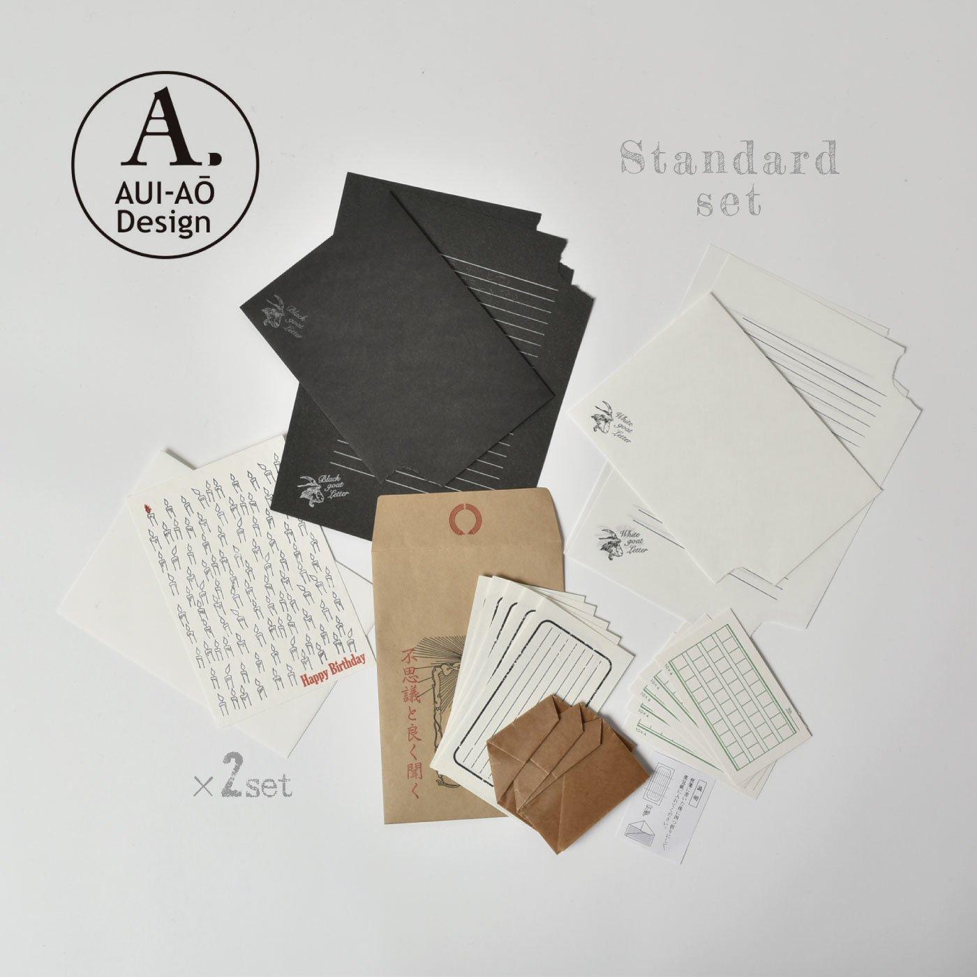 AUI-AO Design スタンダードセット