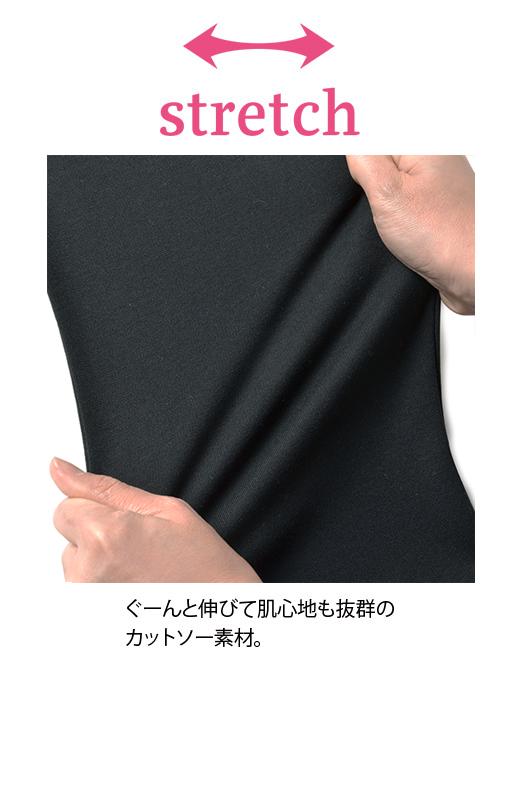 ぐーんと伸びて肌心地も抜群のカットソー素材。