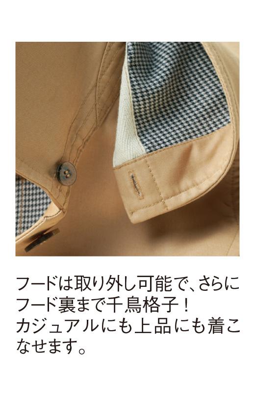 フードは取り外し可能で、さらにフード裏まで千鳥格子! カジュアルにも上品にも着こなせます。