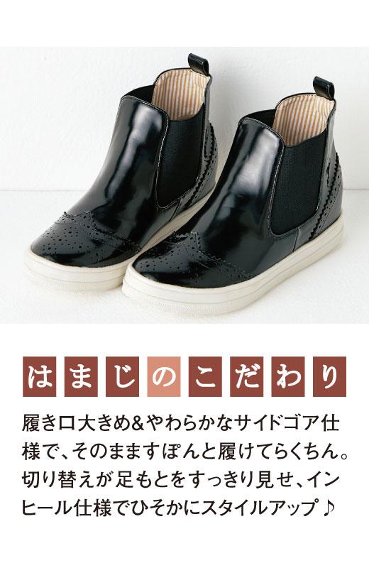 履き口大きめ&やわらかなサイドゴア仕様で、そのまますぽんと履けてらくちん。切り替えが足もとをすっきり見せ、インヒール仕様でひそかにスタイルアップ♪