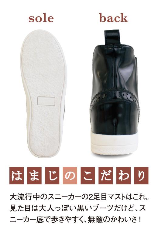 大流行のスニーカーの2足目マストはこれ。見た目は大人っぽく黒いブーツだけど、スニーカー底で歩きやすく、無敵のかわいさ!